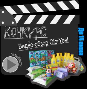 Конкурс видео-обзор GlorYes