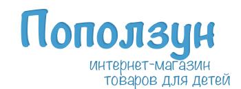 Logo поползун магазин