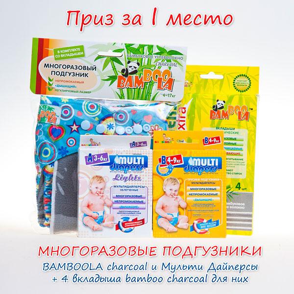Priz_Podguzniki_1s