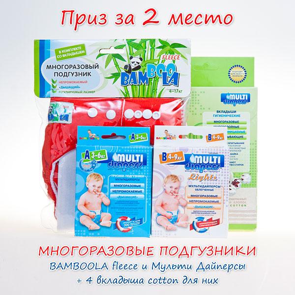 Priz_Podguzniki_2s