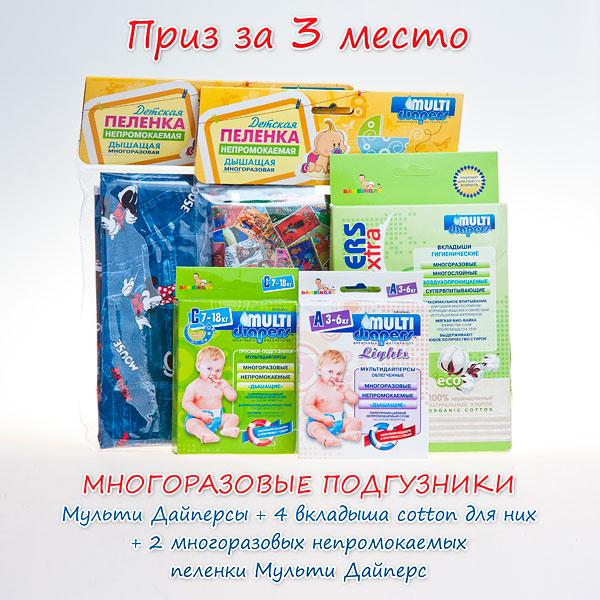 Priz_Podguzniki_3s