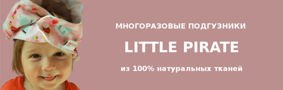 baner Little Pirate